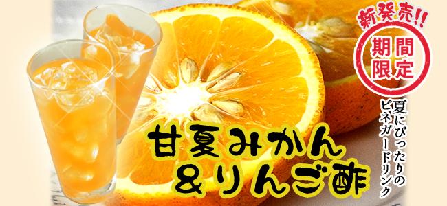 甘夏みかん&りんご酢