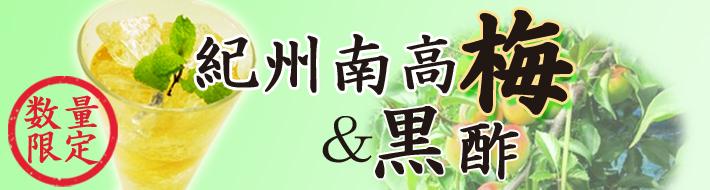紀州南高梅&黒酢